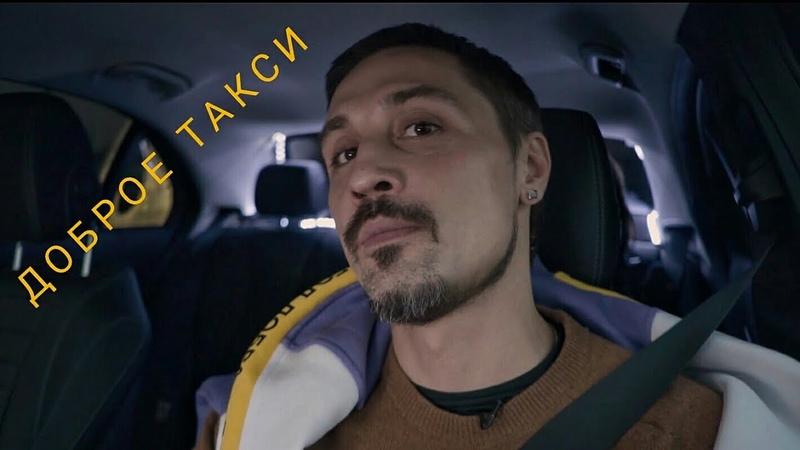 Дима Билан акция Доброе Такси 04 декабря 2018 года
