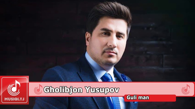 Голибчон Юсупов Гули ман Gholibjon Yusupov Guli man