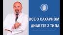 Все о сахарном диабете 2 типа как вылечить диабет программа Антидиабет Игоря Цаленчука