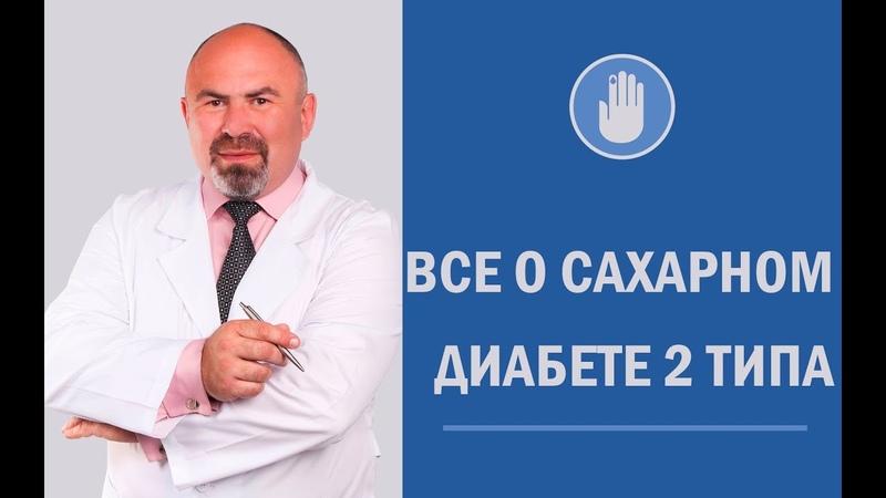 Все о сахарном диабете 2 типа: как вылечить диабет - программа Антидиабет Игоря Цаленчука