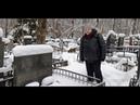 Посещение могил бабушки и дедушки Читаю стихи посвящённые им Сюжет 4
