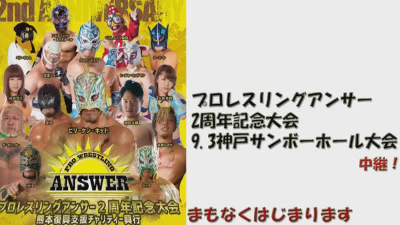 09032017 Pro Wrestling Answer ~ Billy Ken Kid 20th Anniversary