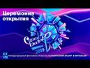 Церемония открытия фестиваля искусств Славянский базар в Витебске - 2019 (Беларусь 1, 11.07.2019)