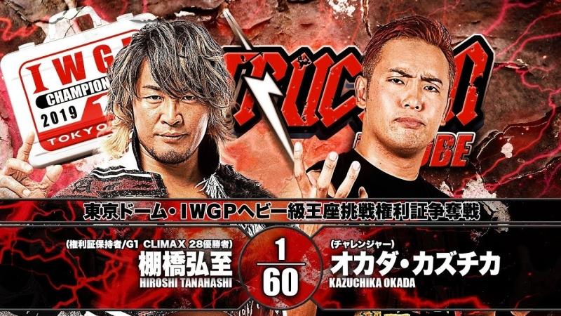 High Flying Star Hiroshi Tanahashi vs Rainmaker Kazuchika Okada Destruction in Kobe Highlights