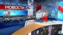 Выпуск новостей в0900 от30.01.2019