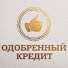 КРЕДИТЫ ЗАЙМЫ ОНЛАЙН | Казахстан