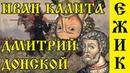 ИСТОРИЯ РОССИИ НА МЕМАСАХ 14 - Иван Калита и его сыновья, Дмитрий Донской