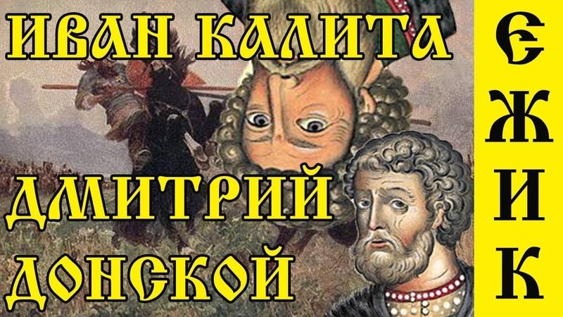 ИСТОРИЯ РОССИИ НА МЕМАСАХ 14 - Иван Калита (и его сыновья), Дмитрий Донской