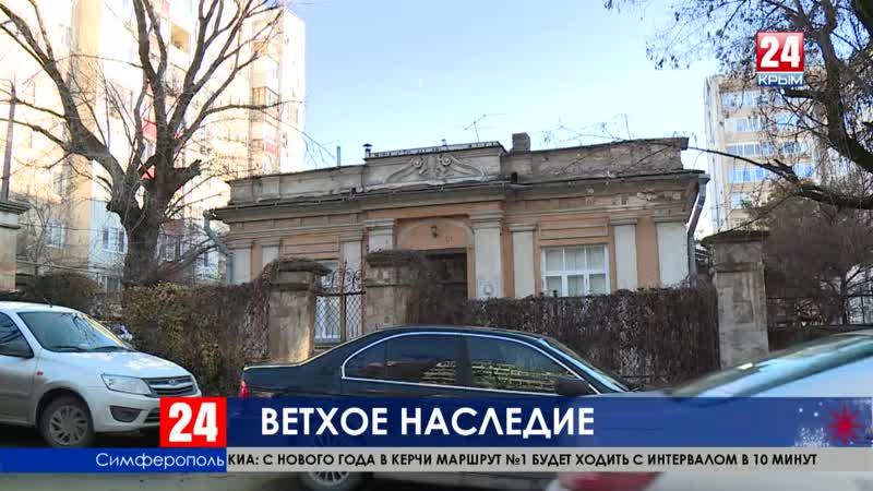 Кто позаботится о памятнике культурного наследия? Дом Тренёва в Симферополе не числится ни за одной из управляющих компаний