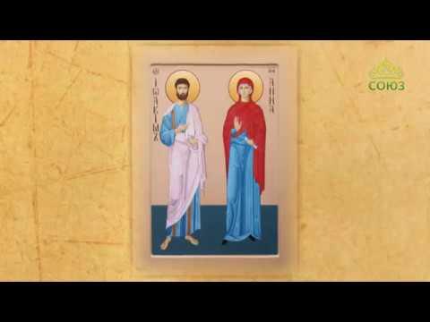 Церковный календарь 22 сентября 2018 Праведные Богоотцы Иоаким и Анна
