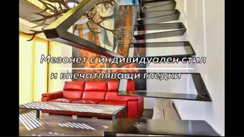 Мезонет с индивидуальным стилем и впечатляющим видом в Софии