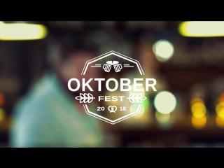 Приглашение | Oktoberfest — 2018