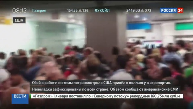 Новости на Россия 24 • Сбой в работе системы погранконтроля привел к коллапсу в аэропортах США