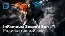 Infamous: Second Son 1 - Радиоактивный зек