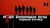 Reservoir Dogs Bloody Days - Первый взгляд