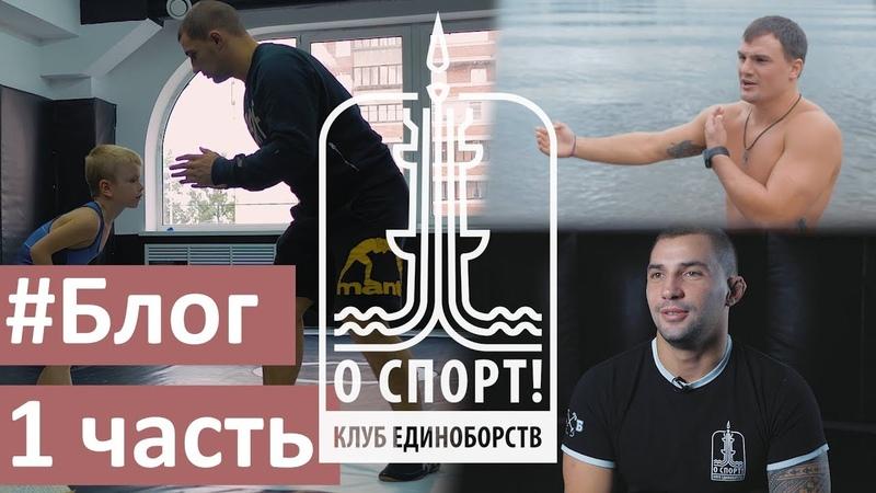 Как открыть спортивный клуб Борьба Единоборства БЛОГ О СПОРТ