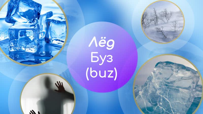 5 главных слов Лёд буз buz