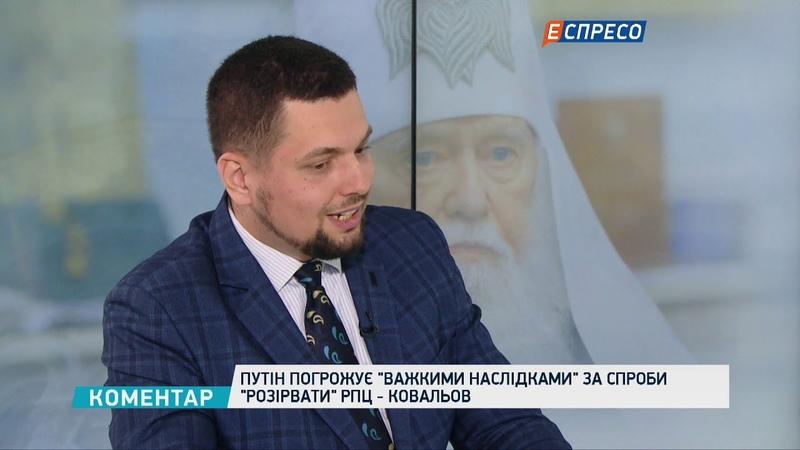 Ковальов На Інтері Онуфрій засудить автокефалію і томос