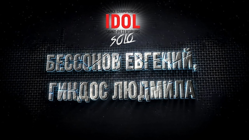 Бессонов Евгений/Гиндос Людмила - Choreo DUO/TRIO - IDOL DANCE