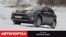 Toyota RAV4 2.2 D-4D. Тест - драйв нового РАВ4 от АвтоПортал