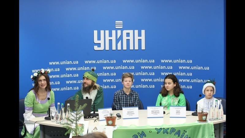 Эко Деды Морозы дали пресс-конференцию в УНИАН
