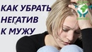 Как убрать негатив на мужа. Николай Пейчев. Академия Целителей.