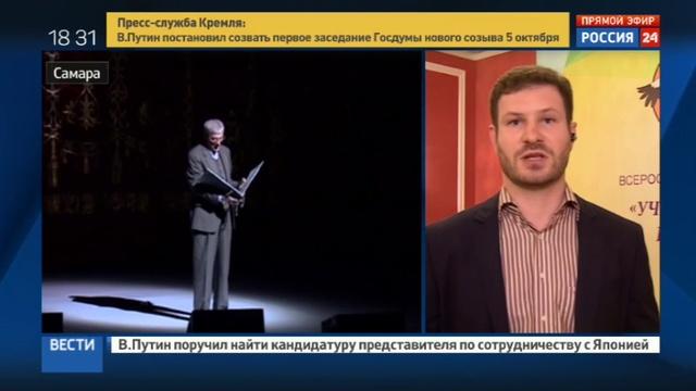 Новости на Россия 24 • В Самаре выберут учителя года