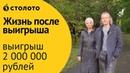 Столото ПРЕДСТАВЛЯЕТ Победитель Жилищной лотереи Роман Снежко Выигрыш 2 000 000 руб