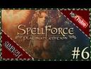 SpellForce Platinum Edition Прохождение Очистить Элони 6 Стрим
