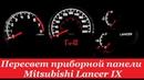 COMFORT LIGHT Пересвет/тюнинг приборных панелей. Mitsubishi Lancer IX