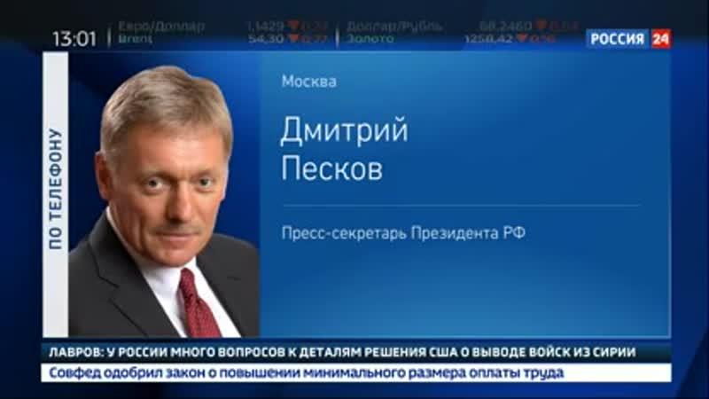 ВестиRu Песков объяснил почему проверяют BBC