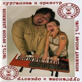 Сурганова и Оркестр альбом Проверено временем