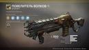 Destiny 2 Повелитель волков Экзот-дробаш(Зажигает будь здоров)