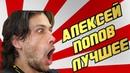 АЛЕКСЕЙ ПОПОВ - ЛУЧШЕЕ / ПЕРЛЫ / ЛЯПЫ / ПРИКОЛЫ/ СМЕШНЫЕ МОМЕНТЫ / ФЕЙЛЫ / ОГОВОРКИ / ФОРМУЛА 1