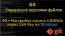 10.Git - Hастройка логина в GitHub через SSH Key на Windows
