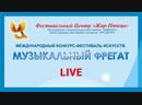 Церемония открытия - Музыкальный Фрегат, г. Сочи