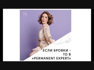 Permanent Expert