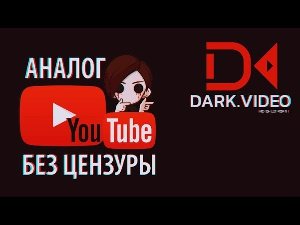 Теневой аналог YouTube без цензуры из Darknet - DARK VIDEO (darknet сайты, deepweb video)