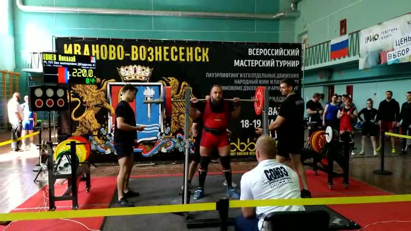 2019 05 18 Присед raw 220 2й под ВМТ Иваново Вознесенск пауэрлифтинг