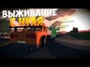 Выживание в России на изиUnturned