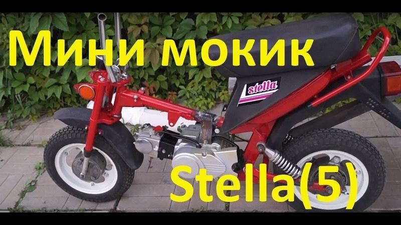 Проект: Мини мокик Stella с двигателем от питбайка 5/Moped Mini Mokik Stella