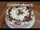 Торт Светлана ☆САМЫЙ НЕЖНЫЙ ТОРТ