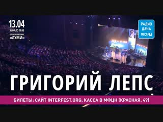 Григорий Лепс 13 апреля в Петрозаводске