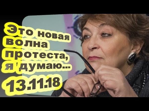 Евгения Альбац - Это новая волна протеста, я думаю... 13.11.18 Особое мнение