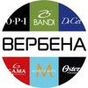 Магазин профессиональной косметики «ВЕРБЕНА»