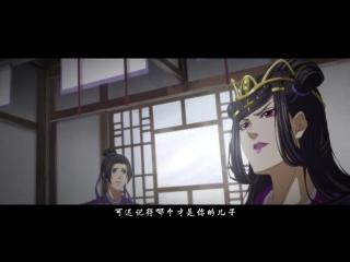 Магистр дьявольского культа /Mo Dao Zu Shi 10 из 15 серий серия русская озвучка многоголоска AniMaunt.ru