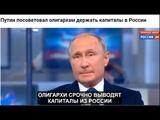 Олигархи срочно выводят капиталы из России. № 873