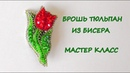 Брошь Тюльпан из бисера. Мастер-класс. DIY Beaded Tulip Flower Brooch