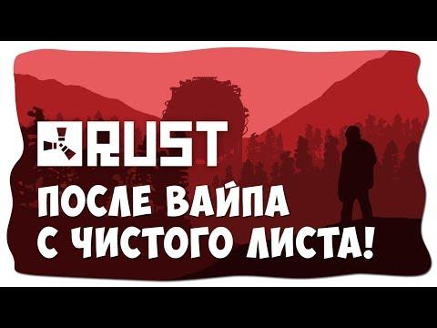 [Rust] После ВАЙПА с чистого листа!