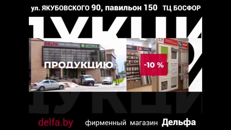 Фирменный магазин ДЕЛЬФА! Улица Якубовского, павильон 150, ТЦ БОСФОР!